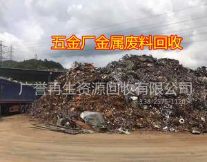 深圳五金廠廢品廢料回收