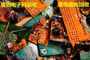 东莞廢舊電子料回收
