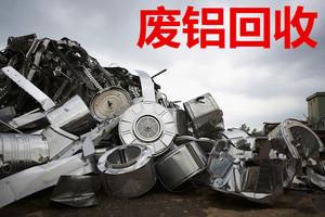 深圳廢鋁回收
