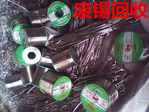 深圳廢錫回收