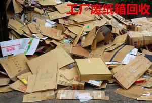 深圳工廠廢紙回收