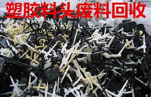深圳廢塑料回收