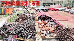 深圳工地廢品廢料清理回收