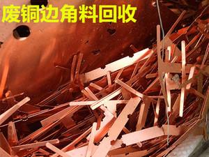 深圳廢銅回收