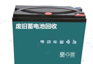 廢舊蓄電池回收