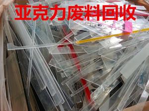 深圳亞克力廢料回收