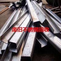 深圳废不鏽鋼回收